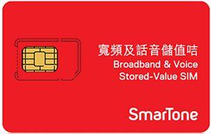 SmarTone SIM card