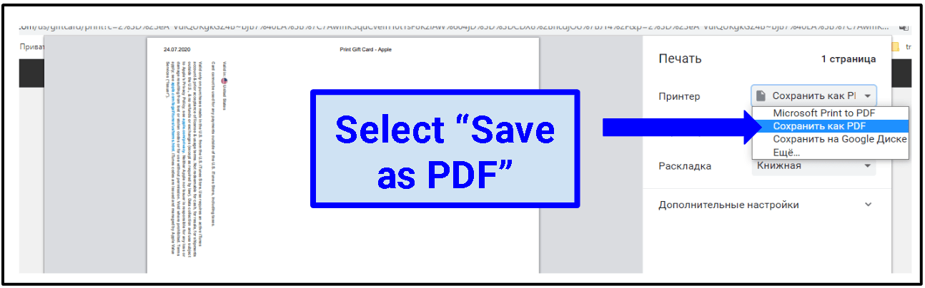 """A screenshot of the Apple gift card print screen with an arrow pointing to the """"save to PDF"""" option."""
