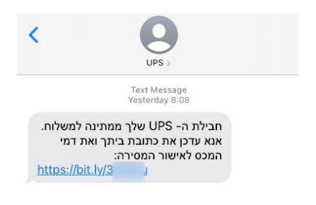 fake text message sent via phishing kit